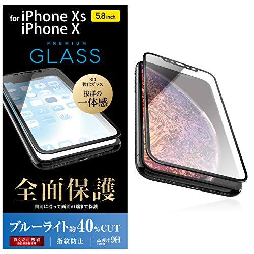 エレコム iPhone XSフルカバーガラスフィルム ブルーライトBK PM-A18BFLGGRBL…