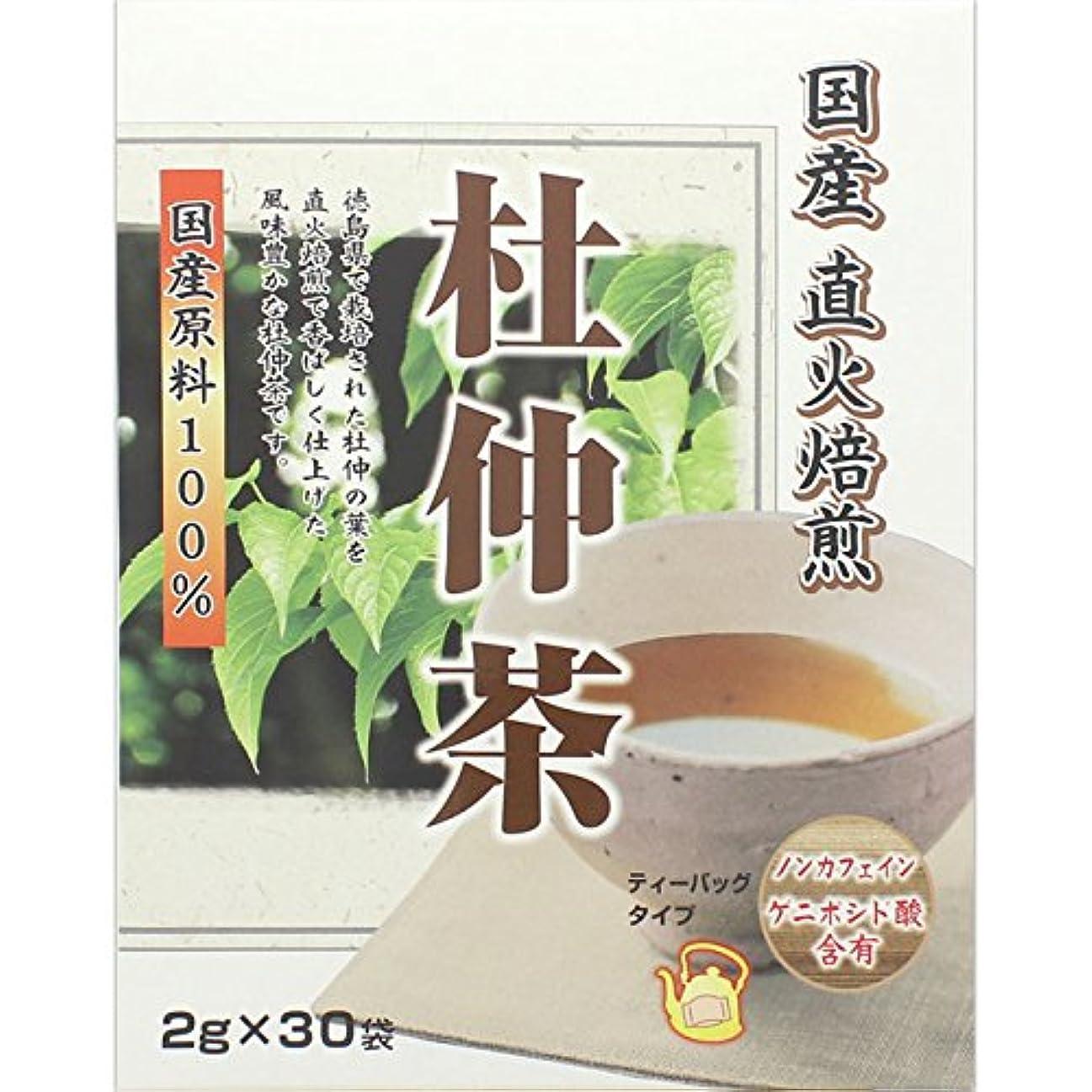 告発クリーム深める国産直火焙煎 杜仲茶 2gX30包