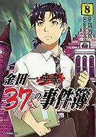 金田一37歳の事件簿 コミック 1-6巻セット