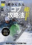 超かんたん コブ攻略法[DVD] (<DVD>)
