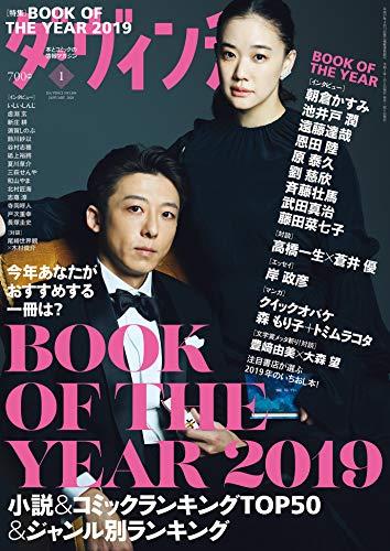 ダ・ヴィンチ 2020年1月号