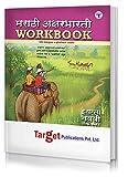 Std 9 Perfect Marathi Aksharbharati Workbook | English Medium | Maharashtra State Board Book | Includes Summary, Paraphrases, Writing Skills and Ample Practice Questions | Based on Std 9th New Syllabus