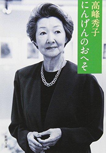 にんげんのおへそ (新潮文庫)