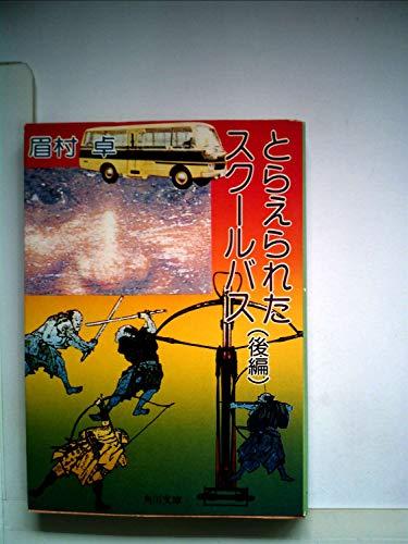 とらえられたスクールバス〈後編〉 (1983年) (角川文庫)