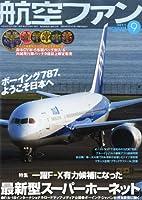 航空ファン 2011年 09月号 [雑誌]