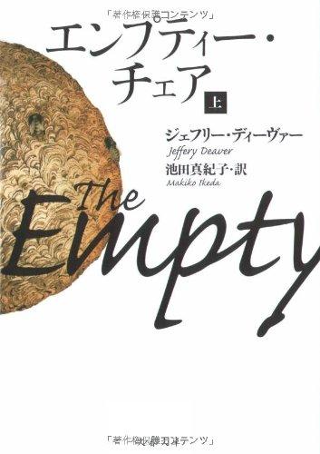 エンプティー・チェア 上 (文春文庫)