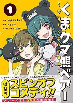 [佐藤ユキノリ, くまなの, 029]のくまクマ熊ベアー ~今日もくまクマ日和~ 1 (PASH! コミックス)