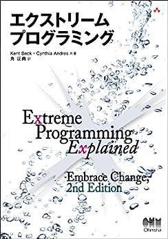 [KentBeck, CynthiaAndres, 角征典]のエクストリームプログラミング