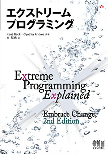 エクストリームプログラミング