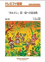 「カルメン」第1幕への前奏曲 / ビゼー ドレミファ器楽 [SKー20] (ドレミファ楽器〈器楽合奏用楽譜〉)
