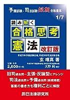 予備試験・司法試験短期合格者本 読み解く合格思考 憲法 改訂版 (予備試験・司法試験短期合格者本 1)