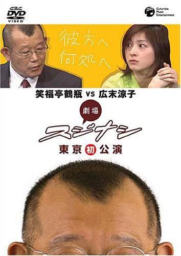 『劇場スジナシ東京公演 [DVD]』の3枚目の画像