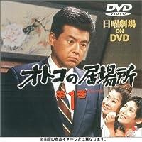 オトコの居場所・第5巻 [DVD]