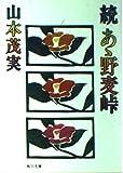 続 あゝ野麦峠 (角川文庫)