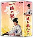 一絃の琴 DVD-BOX[DVD]