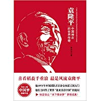 Longping: Legend of China Shen Nong's World(Chinese Edition)