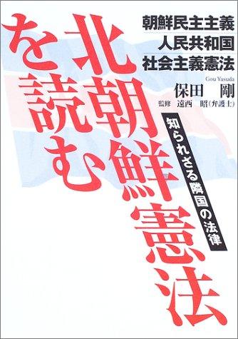 北朝鮮憲法を読む―知られざる隣国の法律