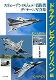 スウェーデンのジェット戦闘機 ディテール写真集 ドラケン/ビゲン/グリペン編