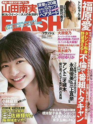 FLASH (フラッシュ) 2021年 3/23 号 [雑誌]