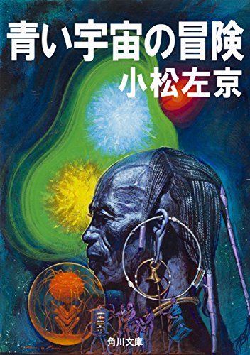 青い宇宙の冒険 (角川文庫)
