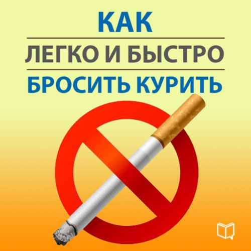Как легко и быстро бросить курить [How to Quickly and Easily Quit Smoking] audiobook cover art