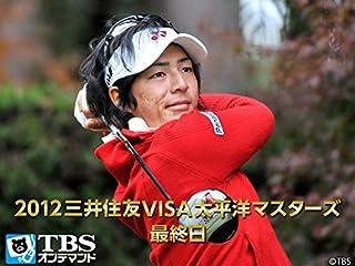 2012三井住友VISA太平洋マスターズ 最終日【TBSオンデマンド】
