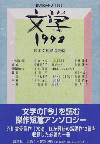 文学〈1998〉の詳細を見る