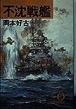 不沈戦艦 (徳間文庫)
