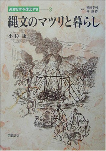 (3 to restore the prehistoric Japan) and lifestyle festival Jomon (2003) ISBN: 4000067893 [Japanese Import]
