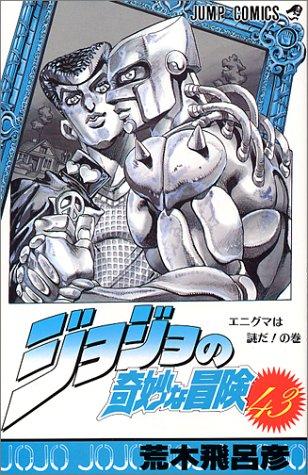 ジョジョの奇妙な冒険 43 (ジャンプコミックス)