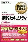 情報処理教科書 テクニカルエンジニア [情報セキュリティ] 2006年度版