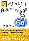 図で考える人は仕事ができる (日経ビジネス人文庫)