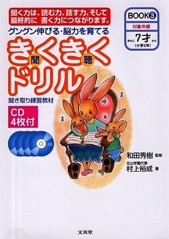 きくきくドリル―グングン伸びる・脳力を育てる (BOOK3) (シグマベスト)