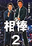 相棒―たった二人の特命係― (2) (ビッグコミックス)