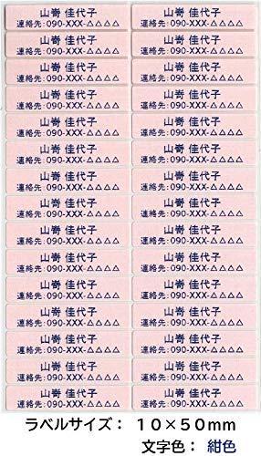 介護お名前シール 衣類用アイロンラベル(徘徊対策用 介護ネームシール)50枚セット (10mm×50mm, ピンク)