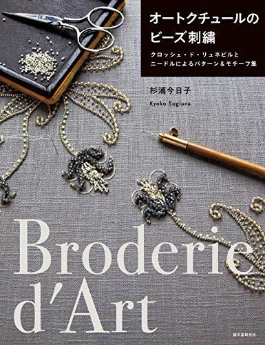 オートクチュールのビーズ刺繍:クロッシェ・ド・リュネビルとニードルによるパターン&モチーフ集