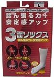 3面ソックス 黒 Lサイズ(1足)