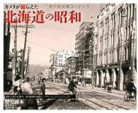 カメラが撮らえた北海道の昭和