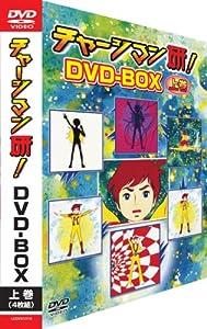チャージマン研!DVD-BOX