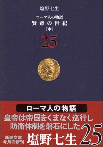 ローマ人の物語 (25) 賢帝の世紀(中) (新潮文庫)