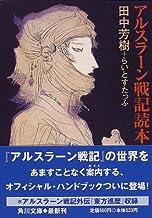 アルスラーン戦記読本 (角川文庫)