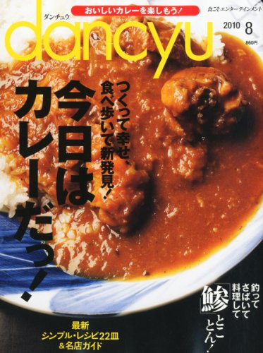 dancyu (ダンチュウ) 2010年 08月号 [雑誌]の詳細を見る