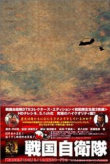 戦国自衛隊 DTSコレクターズ・エディション [DVD]