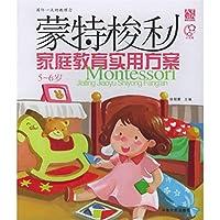 蒙特梭利家庭教育实用方案(5-6岁)