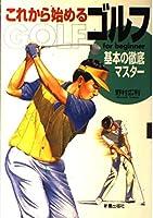 これから始めるゴルフ―基本の徹底マスター