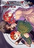 空の境界 the Garden of sinners(8) (星海社コミックス)