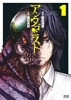 [黒田高祥, 藤栄道彦]のアンタゴニスト 1巻 (ゼノンコミックス)