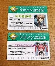 Japan lottery . C93 Comiket 935pb Steins; GATE Comiket Purchase Privilege Rabomen Certificate Suzuwa-Feirisu ver 2 Piece Set