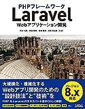 PHPフレームワークLaravel Webアプリケーション開発 バージョン8.x対応