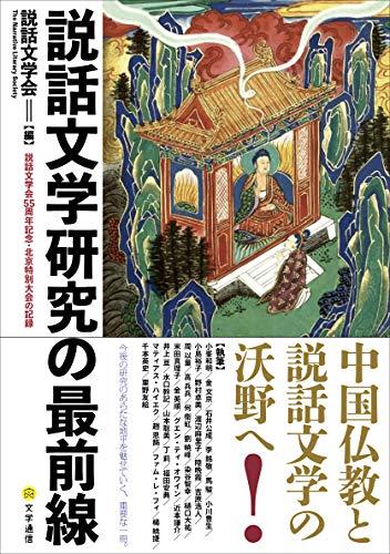 説話文学研究の最前線: 説話文学会55周年記念・北京特別大会の記録の詳細を見る